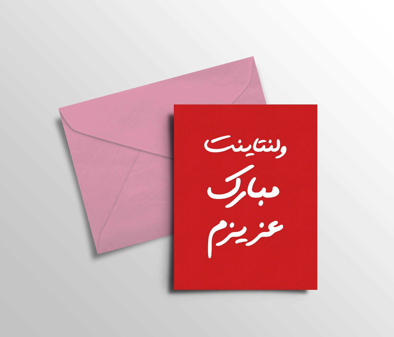 Persian valentine\'s day Card Farsi valentines Card Happy | Etsy