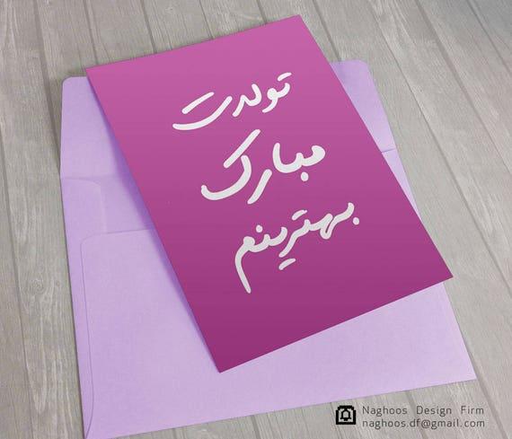 Persian Birthday Card Farsi Birthday Card Happy Birthday Etsy