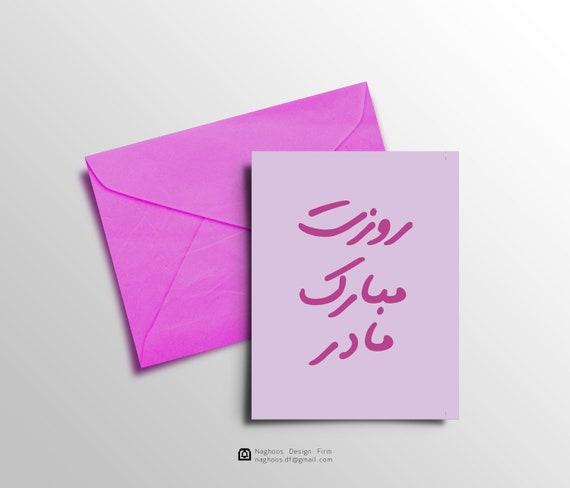Persian mothers day card farsi mothers day card etsy stopboris Choice Image