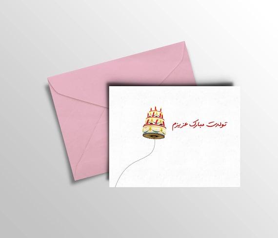 Farsi Birthday Card Happy Birthday Dear Persian Post Card Etsy