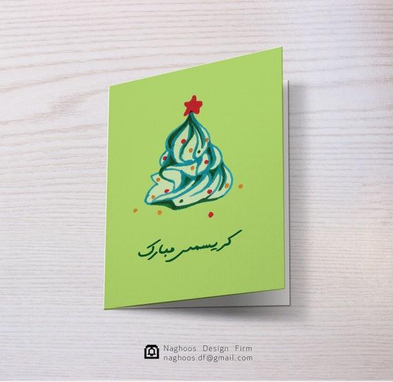 Farsi Christmas Card 2019 New Year 2019 Card In Farsi Farsi Postcards Merry Christmas In Persian Christmas Mubarak 2019 Greeting Card