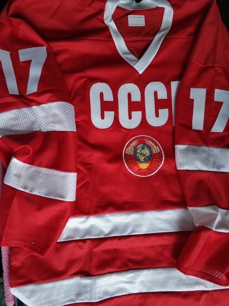 Kharlamov 17 USSR CCCP Russian Hockey Replica Jersey Russia  46ce91ae2e3