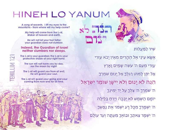 Items similar to Hine Lo Yanum Tehillim Psalm 121 on Etsy