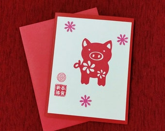 Chinese New Year Card Etsy