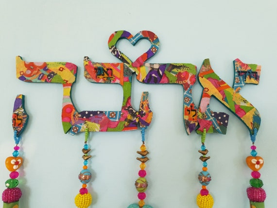 Bohemian Colorful Handmade Love - אהבה - wall hanging, Hebrew letter Sign With Brass Bells and Fabric Tassels