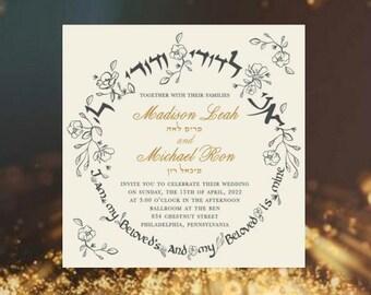 Jewish Invitation Etsy