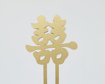 Double Happiness - Chinese Wedding  Laser Cut Cake Topper - Gold Wedding Cake Topper - hand drawn and made of wood or acrylic