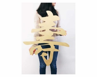 """Longevity Chinese Symbol-Letterstou Wedding Sign - Birthday - Tea Ceremony - Laser Cut Wood 31"""" tall x 26"""" wide - Shipped anywhere in USA"""