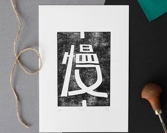 Slow - Taiwan Limited Edition Print