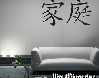 Kanji Family Wall Decal - Vinyl Decal - Car Decal - KanjiMVCHIFamilyET