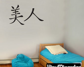 Kanji Beauty Wall Decal - Vinyl Decal - Car Decal - KanjiMVCHIBeautyET