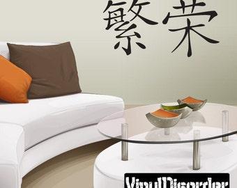Kanji Prosperity Wall Decal - Vinyl Decal - Car Decal - KanjiMVCHIProsperityET