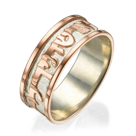 Sterling Silver /& 14k Gold Hebrew Wedding Ring Shema Israel Textured Band Jewish