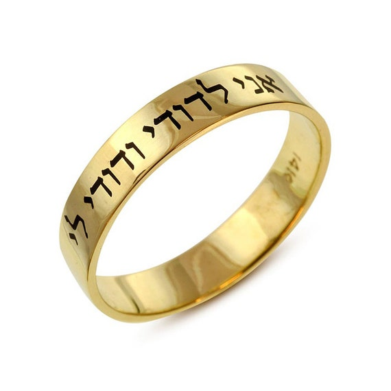 Jewish Wedding Ring 14k Gold Laser Engraved Ani Ledodi Jewish Wedding Ring Classic Hebrew Wedding Ring 14k Yellow Gold Thin Wedding Band