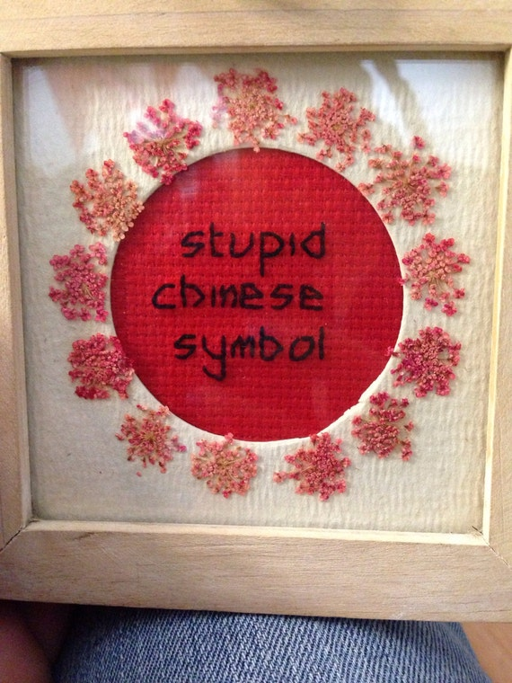 Framed Crossstitch Stupid Chinese Symbol Etsy
