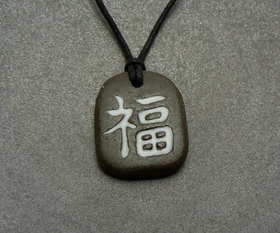 Japanese Kanji Good Fortune Necklace Good Luck Etsy