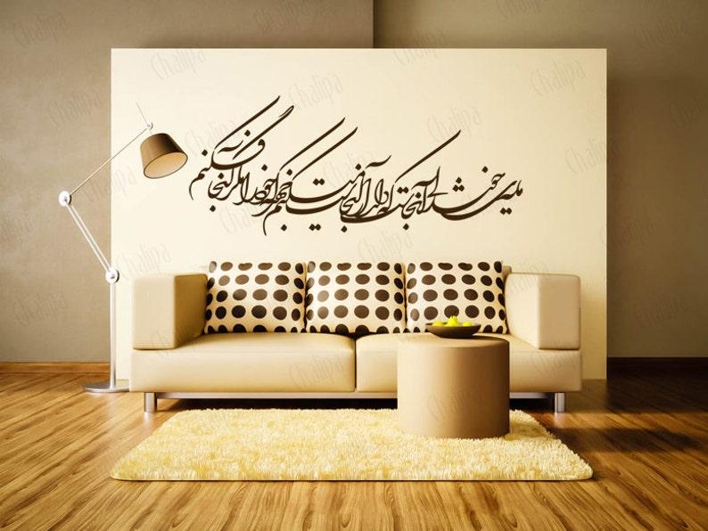 persian calligraphy perisan art iranian art nastaliq wall | etsy
