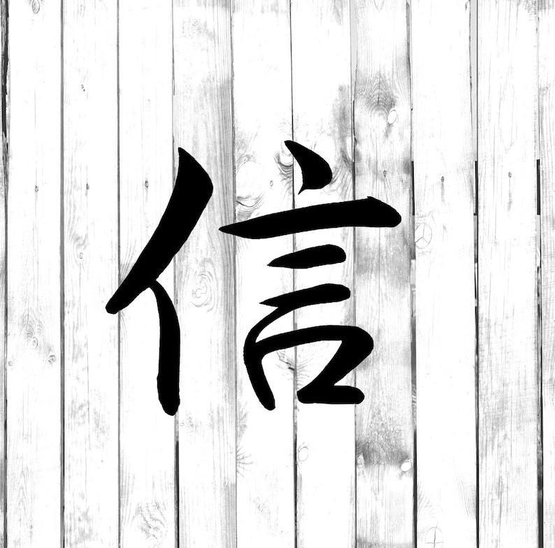 YetiTumblerWater BottleCarLaptopTruckPhoneComputerHome Decal Kanji Japanese Symbol Believe