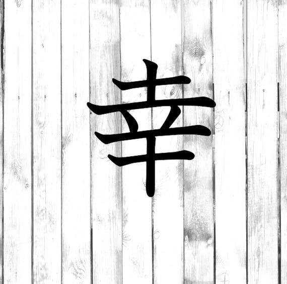 Garden Gardening Japanese Kanji Decals Stickers 46