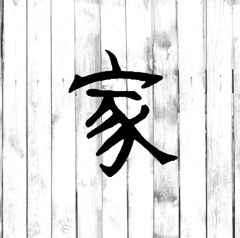 Family Japanese Symbol Etsy