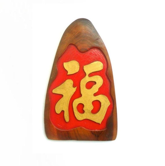 Wood Sign Chinese Symbol Sign Good Luck Sign Wood Carving Etsy