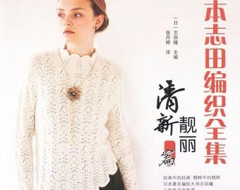 3bcaa7fd06f8 60 Lady Wear Knit Patterns - Japanese craft ebook - Vest