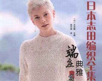 0d11b4764cfe 61 Lady Wear Knit Patterns - Japanese craft ebook - Vest