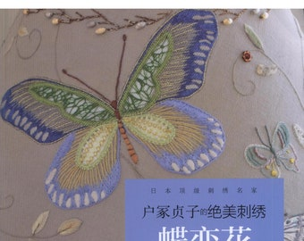 Flower and Butterfly Embroidery Ebook, Hand Embroidery Pattern, Sadako Totsuka, Japanese Embroidery Craft Book, ebook, PDF, instant download