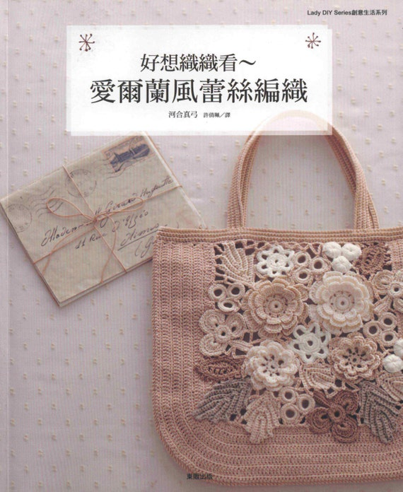 Irish Crochet Patterns Japanese Crochet Ebook Crochet Etsy