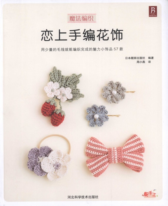 Japanese Flower Crochet Motif Patterns - Crochet Project - Crochet ...