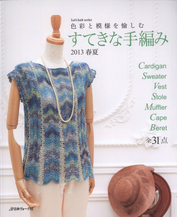 60 Knit And Crochet Clothes Patterns Japanese Craft Ebook Etsy Delectable Crochet Clothing Patterns