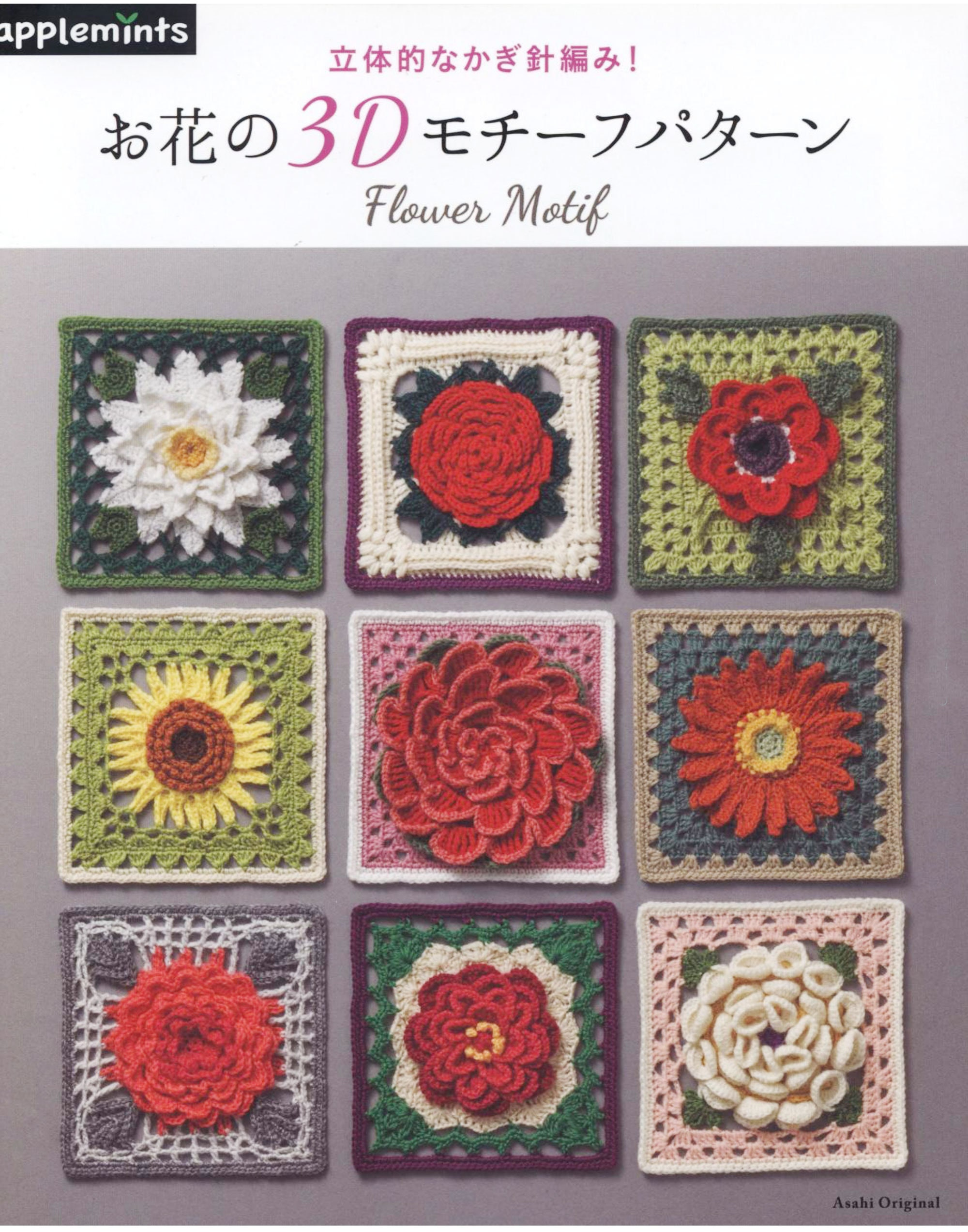 3d Flower Motif Crochet Patterns Japanese Crochet Ebook Etsy