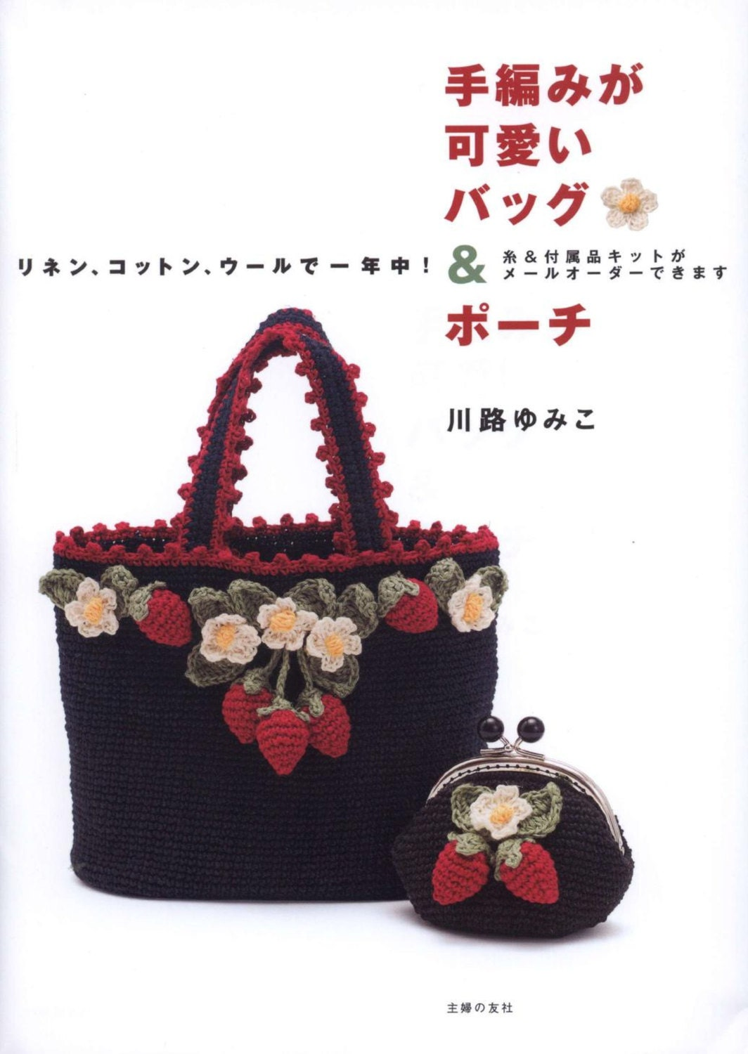 24 Crochet Bags Patterns Knit Bag Patterns Crochet Etsy