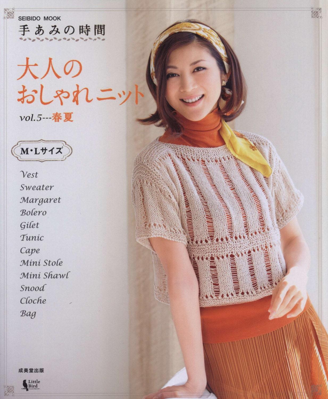 Rochet Patterns Crochet Clothes Pattern Japan Knit Etsy