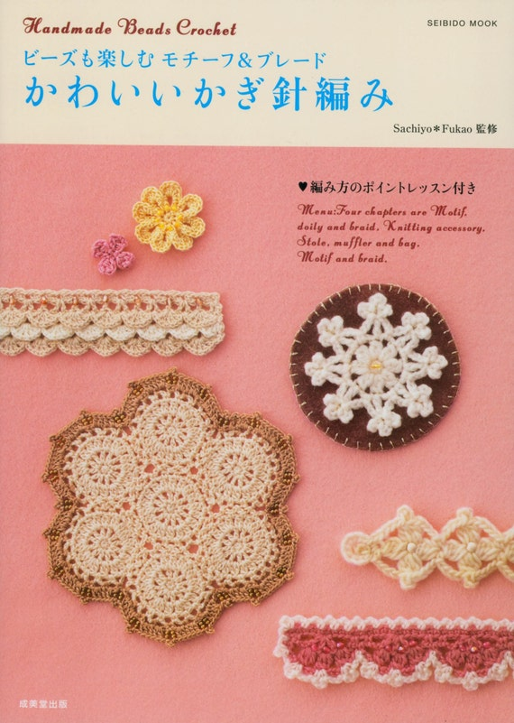 60 Crochet Projects Japanese Crochet Motif Patterns Etsy