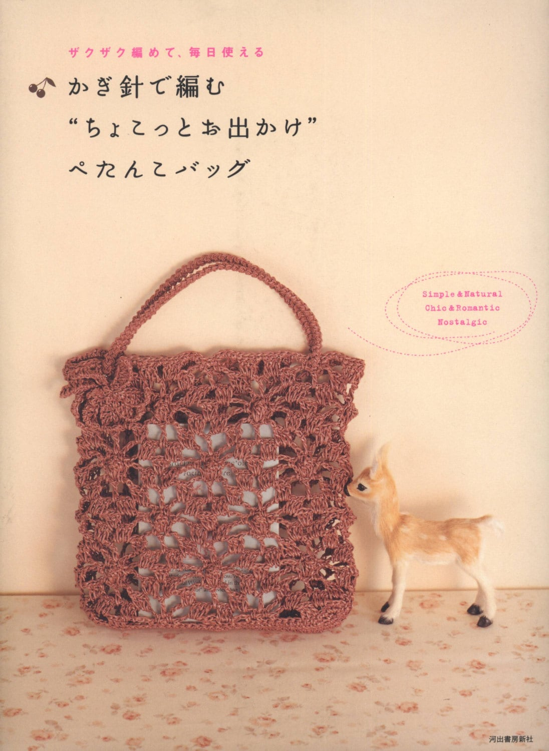 25 Stylish Crochet Bag Patterns Japanese Crochet Craft Book Etsy