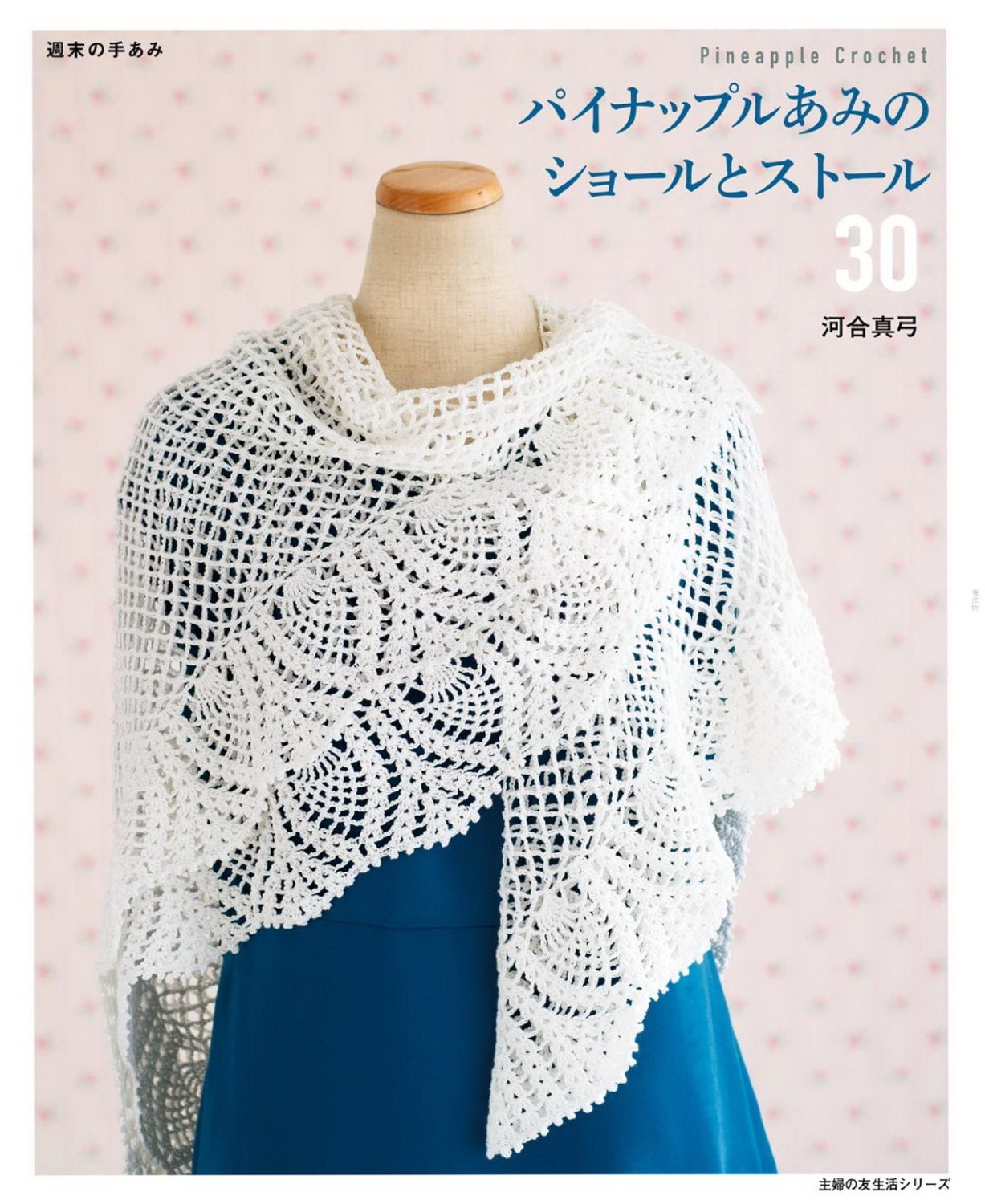 30 Pineapple Crochet Shawl Stole Patterns Japanese Crochet Etsy