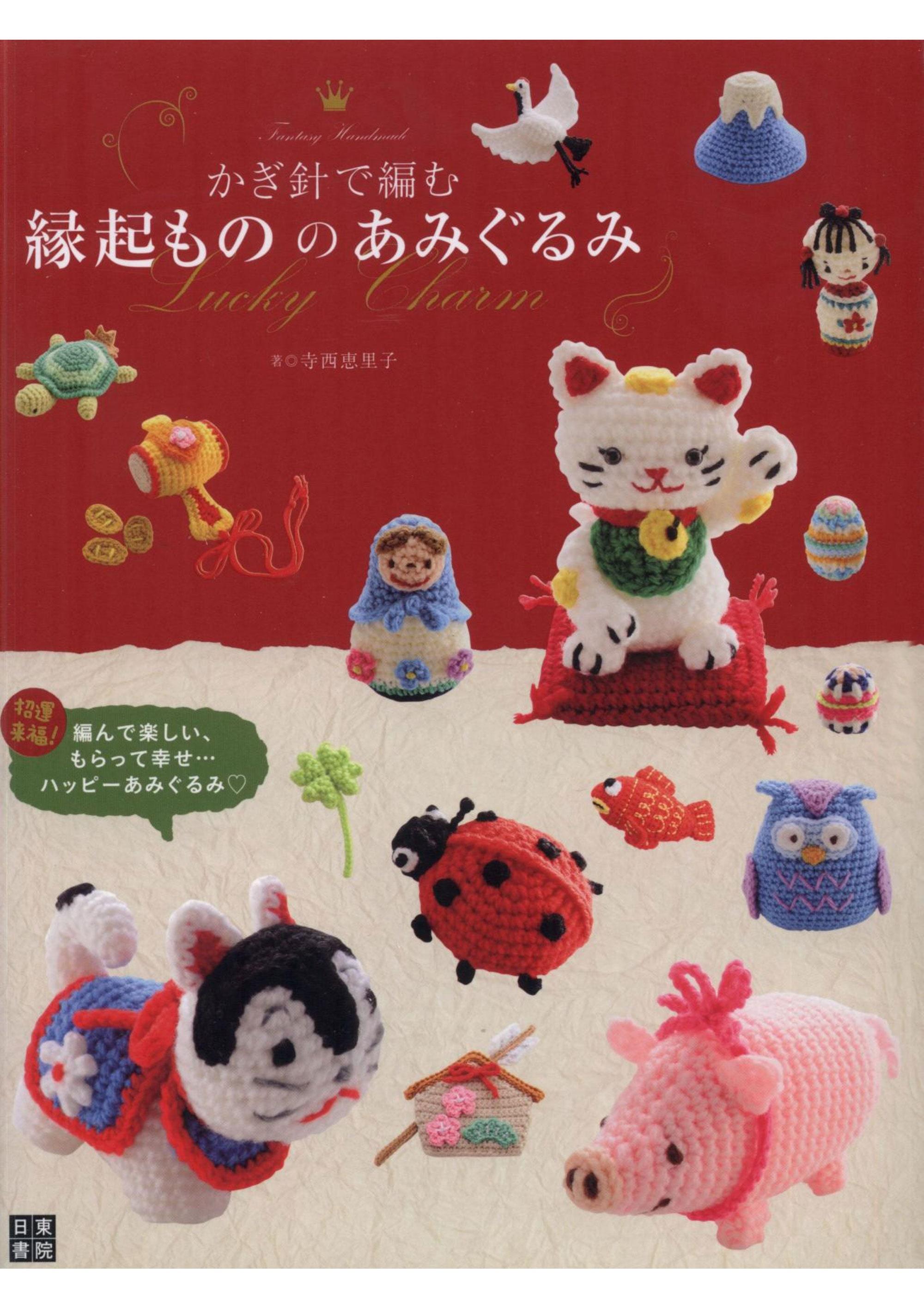 22 Lucky Charm Amigurumi Patternscrochet Patterns Crochet Etsy