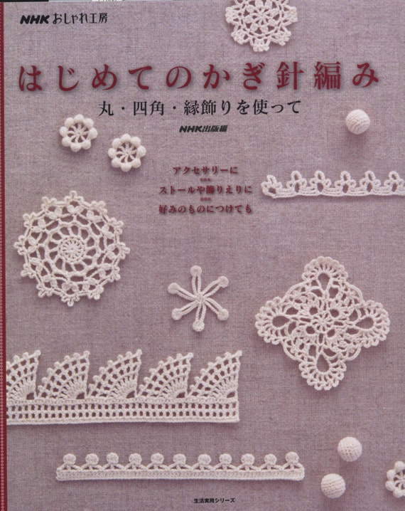 Crochet Accessory Patterns Easy Crochet Motif Elegant Etsy