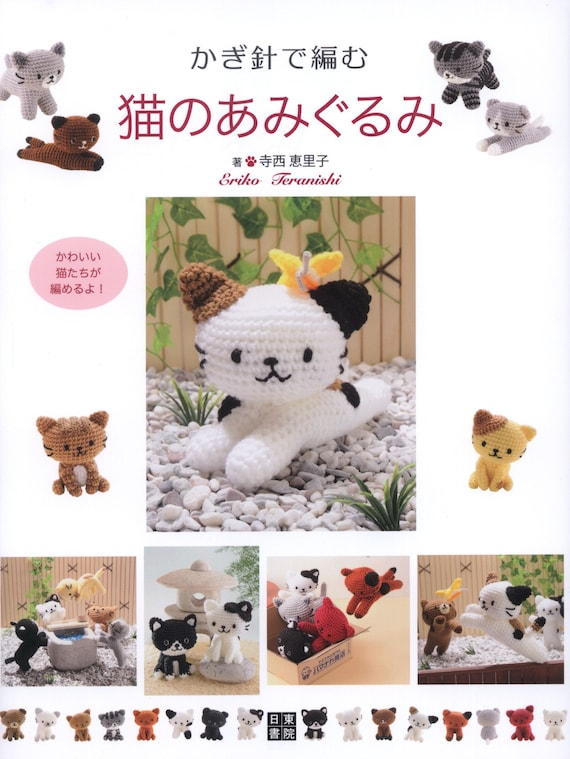 Amigurumi Rilakkuma Bear - Japanese Craft from JapanLovelyCrafts | 759x570