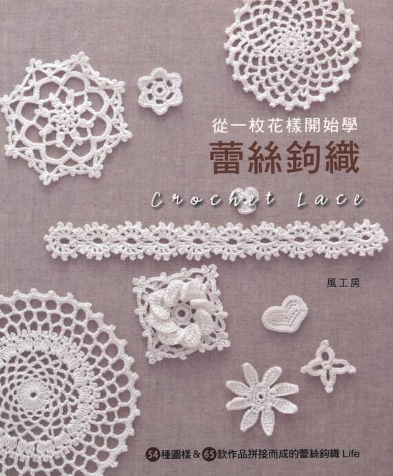 Crochet Motif Patterns Crochet Edging Patterns Crochet Etsy