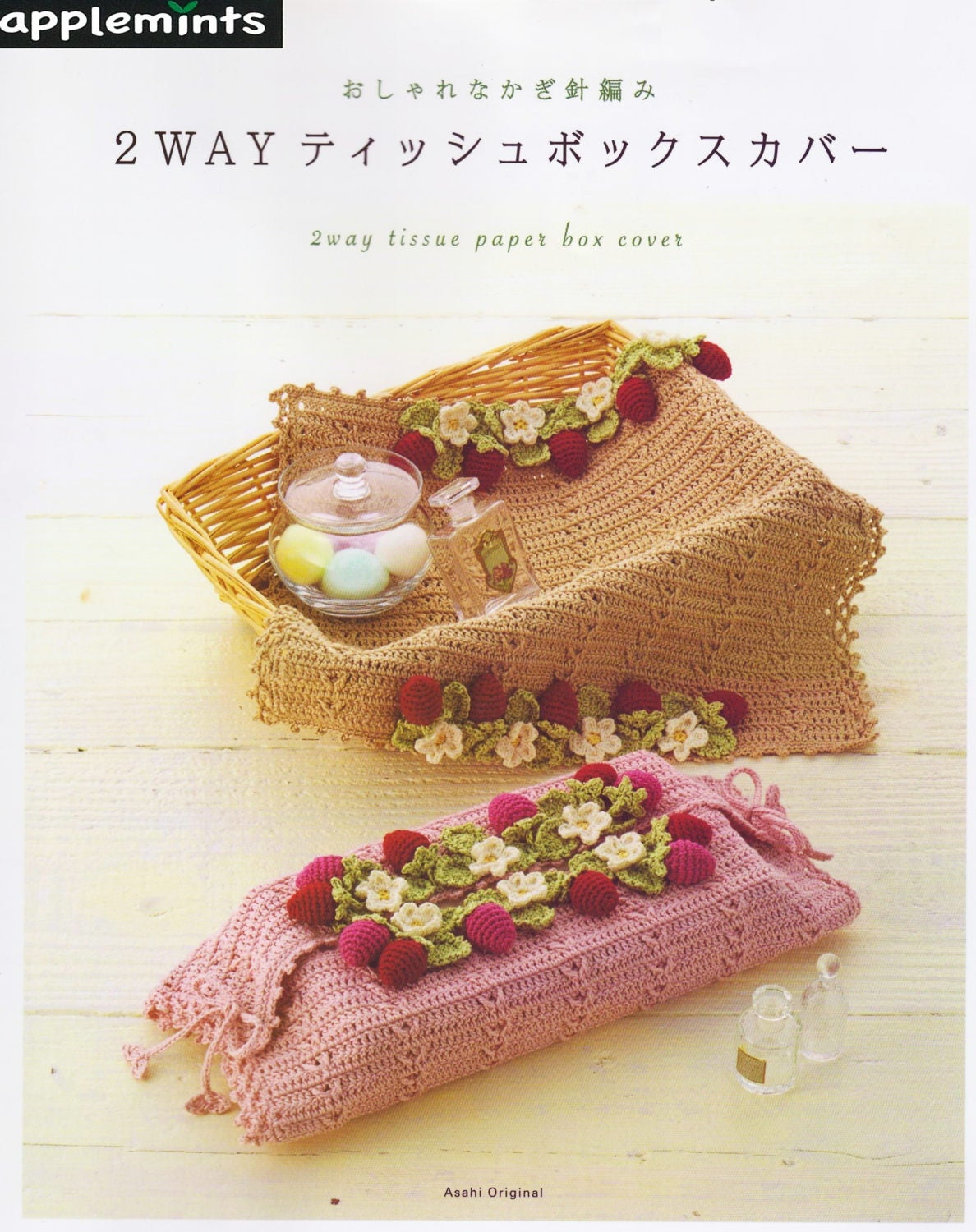 24 Crochet Tissue Box Cover PDF Patterns- Japanese eBook Pattern ...