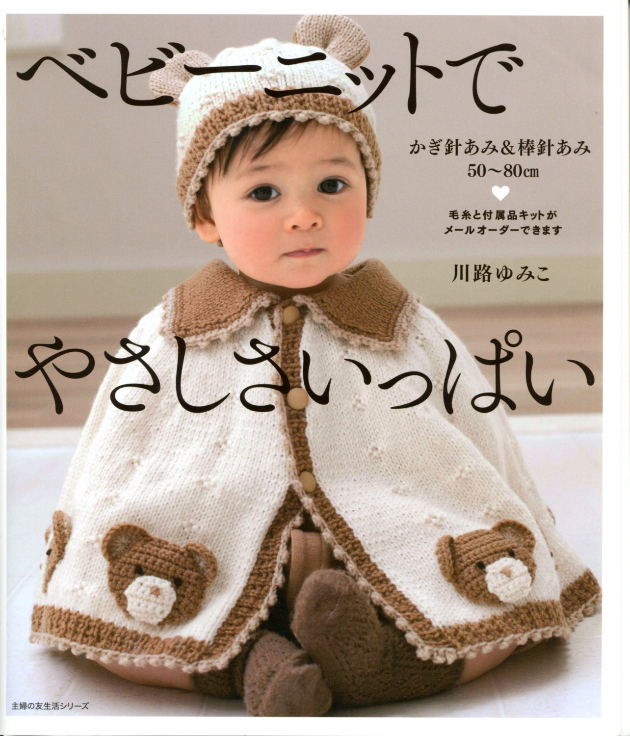 37 Baby Knit And Crochet Clothes Pattern Japanese Ebook Etsy