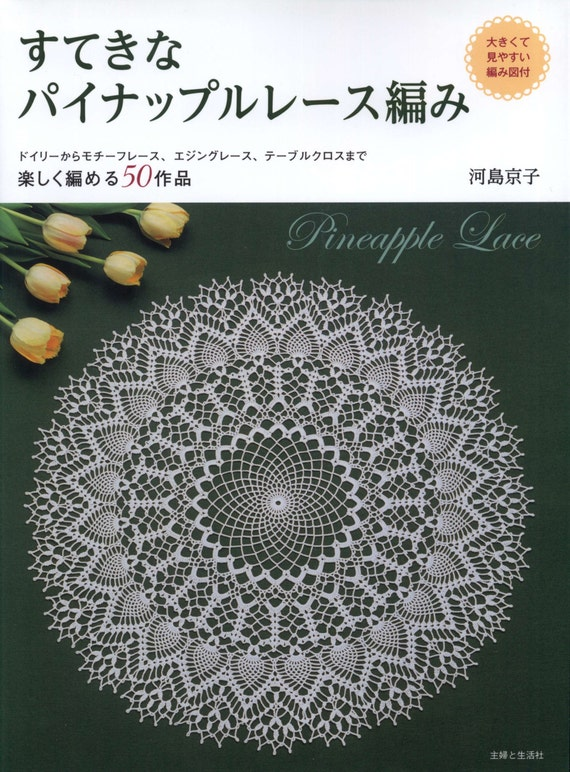 50 Crochet Lace Crochet Doily Patterns Elegant Crochet Etsy