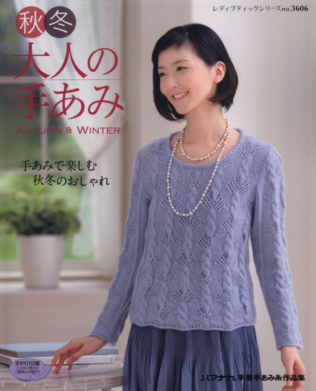 Japanese crochet ebook - crochet clothes pattern - woman hand knit ...