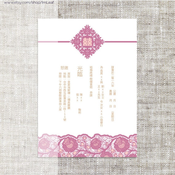 Diy Printable Editable English Chinese Wedding Invitation Card Template Instant Download Dusty Pink Pastel Lace 婚禮喜帖喜喜double Happiness