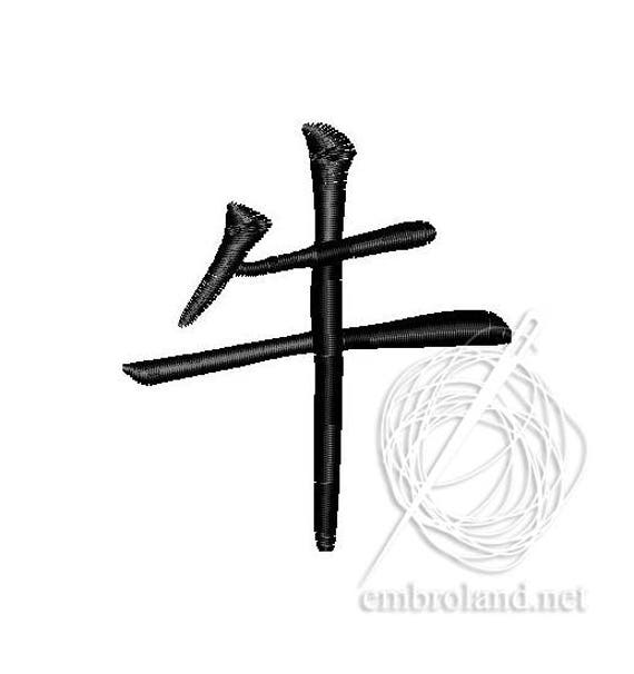 Ox Chinese Kanji Characters Symbol Instant Download Machine Etsy