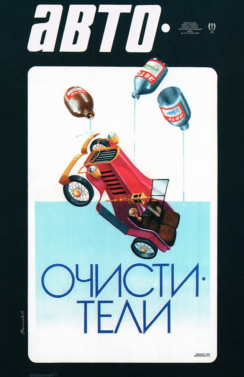 More quality goods 1970s Soviet Advertising Posters / Auto ...