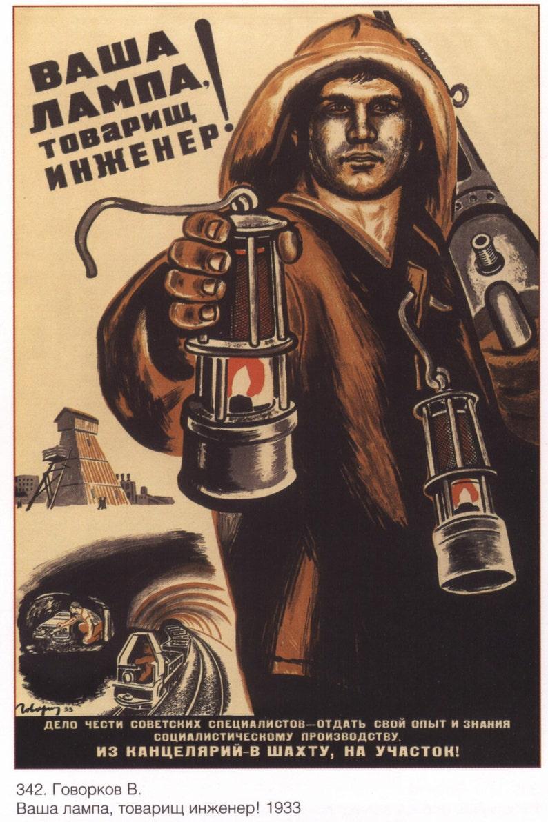 Plakaty Propagandoweplakat Oto Twoja Lampa Inżynier Towarzysz 1933 36910 Zsrr Zsrr Zsrr Radziecki Plakat