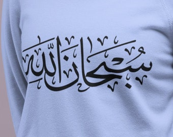 Subhanallah Unisex Sweatshirt